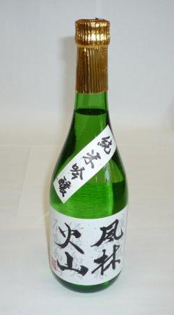 画像1: 純米吟醸酒「風林火山」