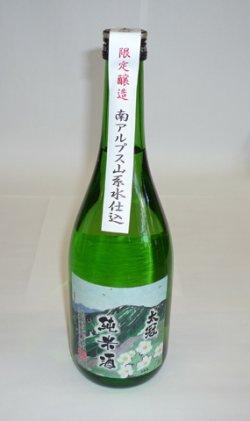画像1: 太冠 純米酒
